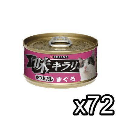 味キラリ3P 80g×72缶入◆かつおだし まぐろ【送料無料】