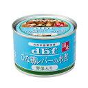 デビフペット ひな鶏レバーの水煮 野菜入 犬用 150g×48入【送料無料】