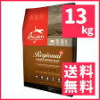 オリジン レジオナルレッド[イノシシ&ラム・成犬用]13kg【送料無料】