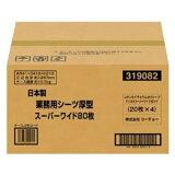 コーチョー 日本製 業務用シーツ 厚型 スーパーワイド 20枚×4入【送料無料】