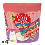 いなば チャオ CIAO ちゅ〜る まぐろ海鮮バラエティ 3種類の味入り スティック 猫 おやつ キャットフード 送料無料 猫用 14g×120本×4入【送料無料】