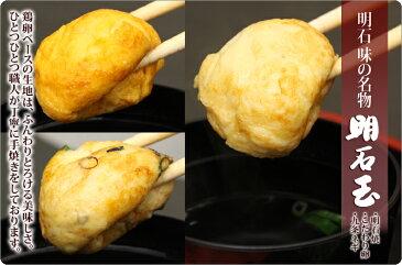 神戸 土産 明石焼明石玉2皿・九条ネギ2皿・こだわり卵2皿ふんわり明石焼きセット