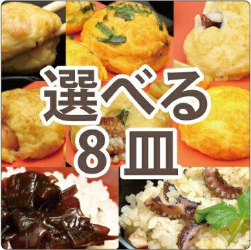 選べる8点セット10種類の明石玉(明石焼き)・たこ焼きと惣菜から8皿選べる