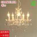 シャンデリア led シャンデリア アンティーク シンプル シャンデリア 可愛い シャンデリアライト 5灯 ホワイト