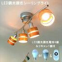 【LED調光調色電球&リモコン付】 【4.5/6/8畳用】 シーリングライト リモコン付 おしゃれ 4灯 led 4.5畳 6畳 8畳 北欧 電球色 洋風 シーリング ペンダントライト スポットライト