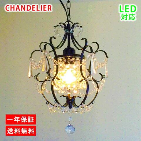 シャンデリア led シャンデリア アンティーク シャンデリア シンプル シャンデリア 可愛い シャンデリアライト 1灯