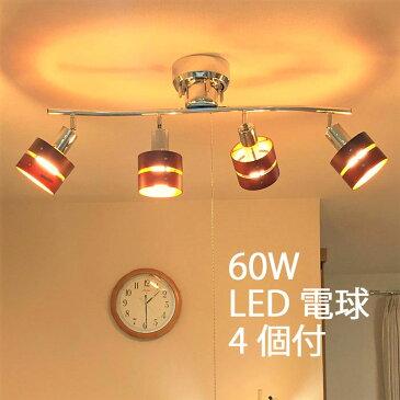 LED電球付き シーリングライト 洋風 シーリング ライト 和風 シーリングライト 6畳 8畳 10畳 12畳 その他 led 対応 北欧 おしゃれ モダン (60W相当LED電球4個付き)