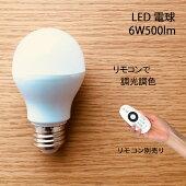 LED電球E266W450〜470lm調光調色