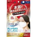 白元アース Be Style本気で焼きたくない人のuvカットマスク 購入しました Kosodate Love