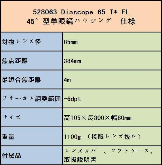 全国ZEISS社   Diascope 65 T* FL 45°型単眼鏡ハウジング[528063]