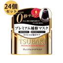 資生堂 TSUBAKI ツバキ プレミアムリペアマスク  180gx24個 セット SHISEIDO 正規品 TSUBAKI トリートメント、ヘアパック