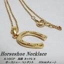幸運のお守り♪ 馬蹄ホースシュー ネックレス♪ 16KGP Gold ゴールド 幸せいっぱいのホースシュー(馬蹄)!ホースシュー (馬蹄)は、幸運・愛・忠誠心・誇りの 象徴とされています。 家の扉にかけておくと願いが叶う、 恋愛運が良くなるとされていました。 ヨーロッパでは大切な人に「幸せが訪れるように」と 馬蹄のアクセサリーを贈る風習があります。 そんな幸せいっぱいのホースシュー(馬蹄)モチーフを 大人気の16KGPゴールド鍍金で仕上げました! ☆☆☆☆☆☆ 商品詳細 ☆☆☆☆☆☆ 【サイズ・容量】:   トップ:1.3m×2.3cm(バチカン含む)   チェーン:約40cm 【規格】:   ・アイアン+K16金コーティング    ★☆★ New color ★ K16GP Gold ★☆★    ━ 16金ゴールドコーティング(鍍金)━  ※ 金を使用することにより、従来のゴールドより、変色しにくくなっております。  ※ 金の配合率を高めた金属でコーティングすることにより、煌めきがさらに増し、長続きします。(通常比)  ※ 色合いは通常のゴールドcolorより、若干薄い色目です。  (16金に近い色目に仕上げております。)  ※【メール便】メール便をご指定いただいた場合の送料は『160円』になります。