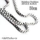 TOMINEで買える「ステンレスネックレス ベネチアンチェーン 50cm 1.5mm幅 ネックレス 【メール便可】 ステンレスチェーン Stainless ステンレス」の画像です。価格は200円になります。