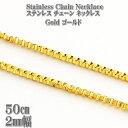 TOMINEで買える「ステンレスネックレス ベネチアンチェーン ゴールド 約50cm 2mm幅 【メール便可】 ステンレス チェーン ベネチアン ネックレス」の画像です。価格は300円になります。