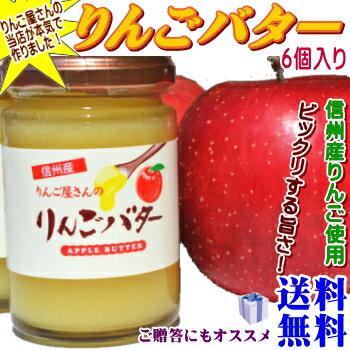 【送料無料】当店オリジナルりんごバター6個入♪りんご屋の当店が信州りんごで本気で作った絶品りんごバターです!長野県産サンふじ使用!
