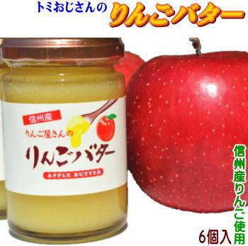 【送料無料】当店オリジナルりんごバター6個入♪りんご屋の当店が信州りんごで作った絶品りんごバターです!長野県産サンふじ使用!【お歳暮】
