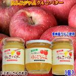 信州産りんごで作った絶品りんごバター・りんごジャム!