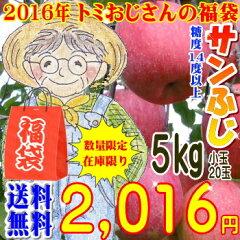 【2016福袋】【数量限定】【送料無料】りんご福袋!糖度14度以上!長野県産サンふじ5kg小玉…