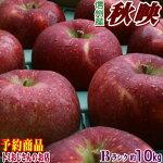 信州オリジナルりんご!秋映っ♪