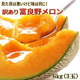 訳あり 富良野メロン約6kg[3玉入]送料無料 赤肉 メロン 果物 フルーツ