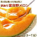 訳あり 富良野メロン約8kg[3〜7玉入]超お得な大箱サイズ!送料無料 赤肉 メロン 果物 フルーツ