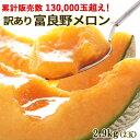 [訳あり] 富良野メロン 約2.9kg[2玉入]楽天限定販売