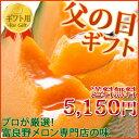 【送料無料】貴重な初物メロンを特別な日に!朝採りの甘いメロンをお父さんに♪プロが厳選し発...