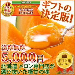 【送料無料】富良野メロンランキング1位にランクイン!極甘で、柔らかな果肉の富良野メロン♪専...