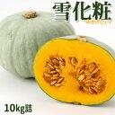 北海道 富良野産 雪化粧 10kg詰[4玉〜6玉入]お徳用 ホワイトかぼちゃ♪送料無料