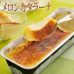 富良野メロン果汁使用!オリジナルカスタードクリームに、ほんのり香ばしい焦がしカラメル。濃...