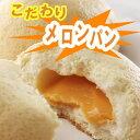 お家で焼きたてパン♪■冷凍生地■メロン屋のオリジナル富良野メロンクリーム入!解凍→焼くだけ→サクッ・ふわ〜♪お得な20個入!