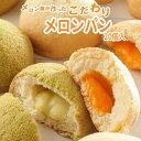 こだわりメロンパン 20個入り■冷凍生地■北海道 メロン屋のオリジナルメロンパン