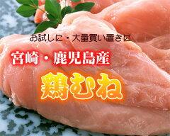 国産鶏むね/とりムネ肉2kg袋 鹿児島、宮崎産セール/国産鶏むね/とりムネ肉2kg袋 鹿児島、宮崎産