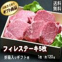【御中元 ギフト】送料無料/ギフトセット/黒毛和牛ステーキ ヒレ 12...