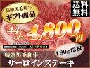 特価/ギフトセット 送料無料 黒毛サーロインステーキ肉 180g×2枚 ロース 敬老の日/中元/誕生日...