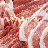 鹿児島産 豚肉セット3kg 商品内容豚ロース、豚バラ、豚モモ、こまぎれ、豚ミンチ。合計3kgです。豚カルビ 焼き肉 生姜焼き(しょうが焼き) 豚丼 しゃぶしゃぶ 水煮 鍋 テキカツ用 焼肉用 豚肉きりおとし ギフト バレンタイン 卒業祝 入学祝 入社祝 新生活 2021
