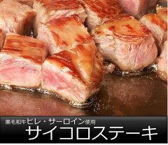 サイコロステーキ肉黒毛和牛肉/焼肉/焼き肉/ヤキニク/さいころすてーき/2013/ロース/もも/モモ...