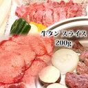 【敬老の日】牛タン ステーキ 薄切り 200g ぎゅうたん