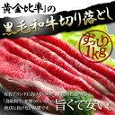 【ギフト】送料無料 黒毛和牛肉 切り落とし1kg すき焼き肉...