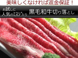 【肉の日SALE】【鍋特集】送料無料 黒毛和牛肉 切り落とし1kg すき焼き肉でも牛肉 すき焼…