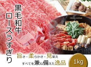 送料無料 黒毛和牛肉 ロースうすぎり1kg すき焼き肉用すき焼きセット/すき焼き…
