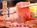 焼肉セット/和牛肉/豚肉/鶏肉/送料無料/やきにく詰合せ。BBQ/バーベキュー肉/ヤキニク/焼き肉セ...