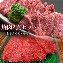 【御中元】焼肉セット 400g 黒毛和牛肉 カルビ モモ 送