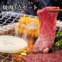 【御中元】焼肉セット 600g 黒毛和牛肉 カルビ モモ ロ