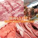 焼肉セット 800g カルビ 牛タン ハラミ 豚カルビ 送料...