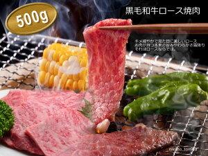焼肉 ロース 500g 国産 黒毛和牛 送料無料和牛肉/リブロース/肩ロース/サ…