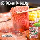 焼肉セット 700g カルビ ロース 豚カルビ 鶏モモ 送料無料焼き肉セット 黒毛和牛肉 セット 詰 ...