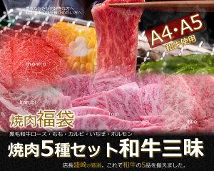 黒毛和牛肉 国産 焼肉セット1kg 送料無料/牛肉 焼肉 カルビ/ロース/モモ/イチボ/ホルモン/焼き...