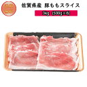 肥前さくらポーク 3000g 佐賀県産豚もも カレー 酢豚 おくりもの ギフト 贅沢 冷凍 国産