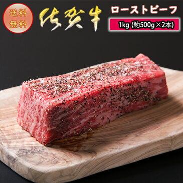 佐賀牛ローストビーフ 1kg(約500g×2本) もも おくりもの ギフト 冷凍 真空 国産 お歳暮